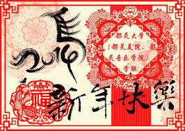capodanno cineses